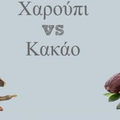 Χαρούπι vs Κακάο